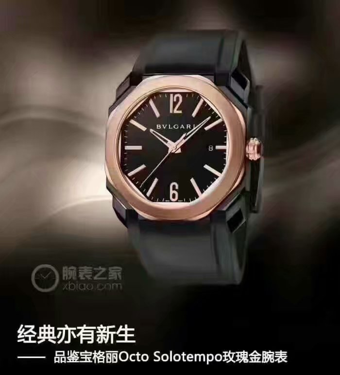 Bvlgari Watch 146