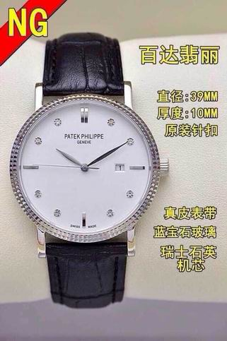 Patek Philippe Watch 399