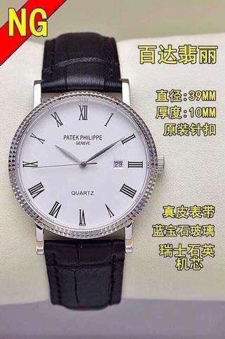 Patek Philippe Watch 400