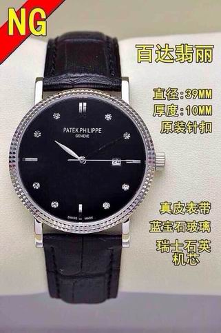 Patek Philippe Watch 401