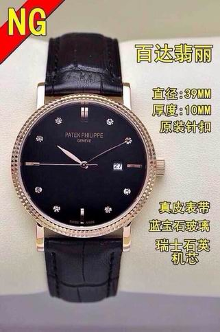 Patek Philippe Watch 403