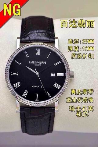 Patek Philippe Watch 404