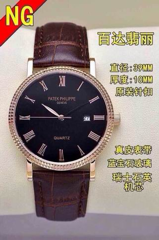 Patek Philippe Watch 405