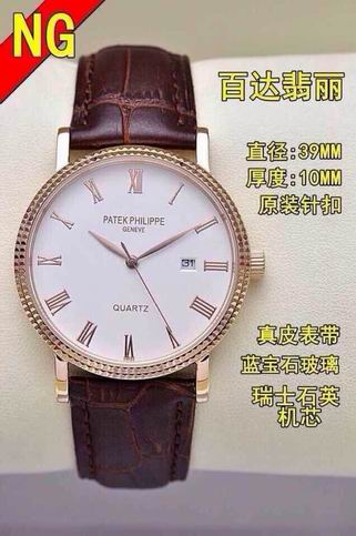 Patek Philippe Watch 406